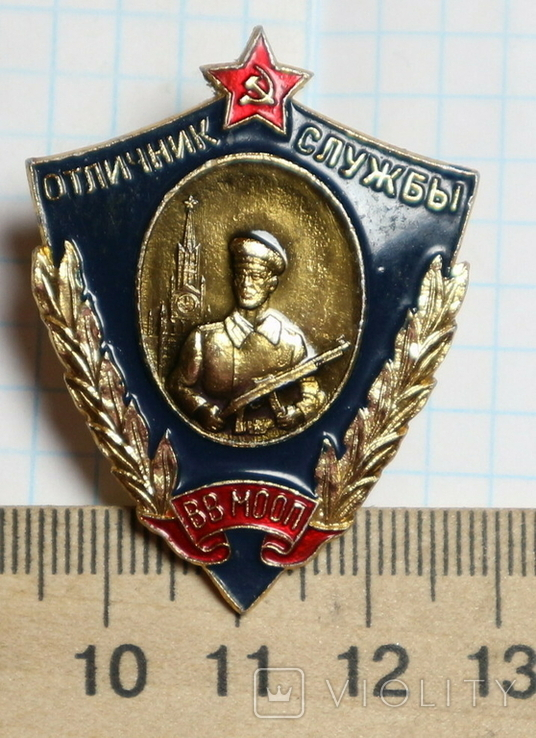 Отличник службы / вв мооп /, фото №2
