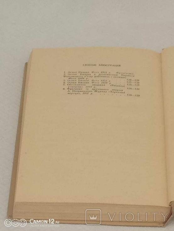 Остап Вишня. т.1,т.2, фото №12