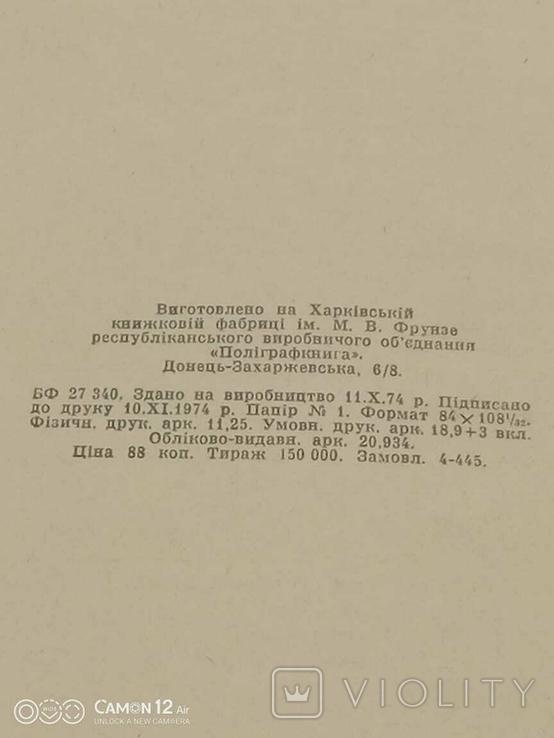 Остап Вишня. т.1,т.2, фото №13