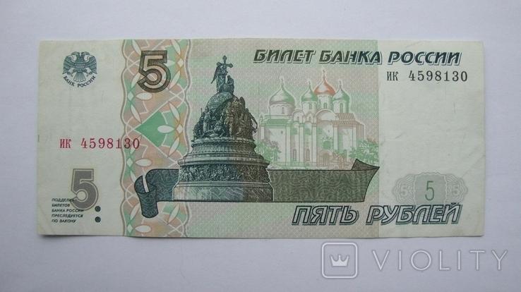 5 рублей 1997 год, фото №2