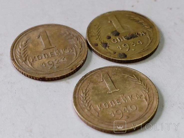1 коп. 1927,34,40 гг., фото №5