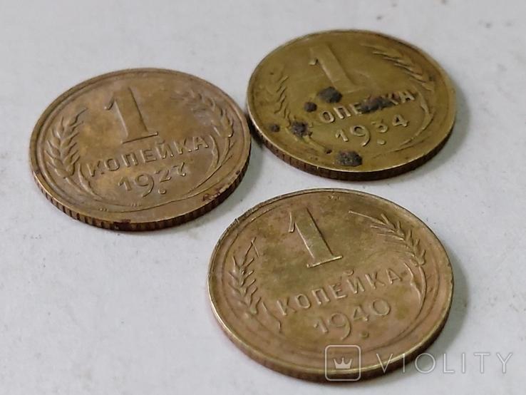 1 коп. 1927,34,40 гг., фото №9