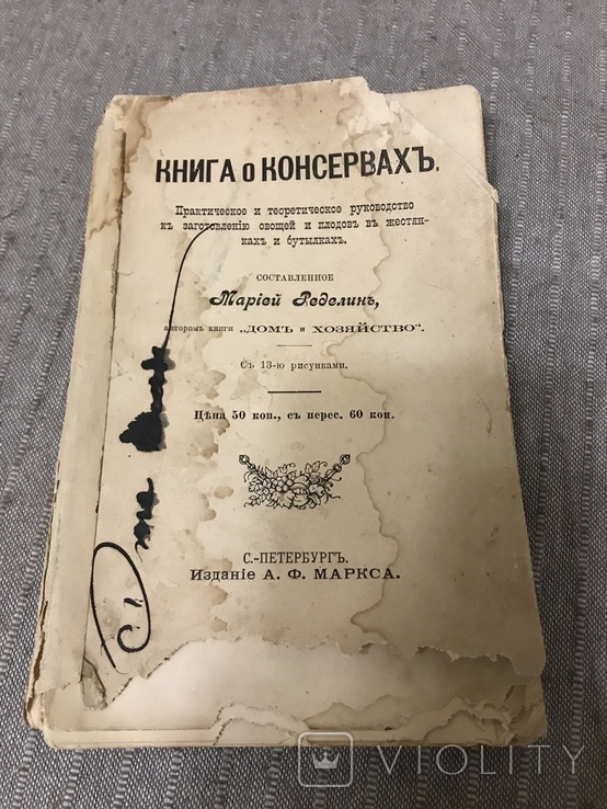 Консервы 1897г Руководство к заготовлению овощей и плодов, фото №2