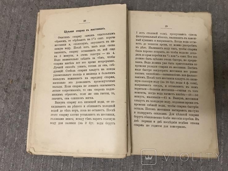 Консервы 1897г Руководство к заготовлению овощей и плодов, фото №7