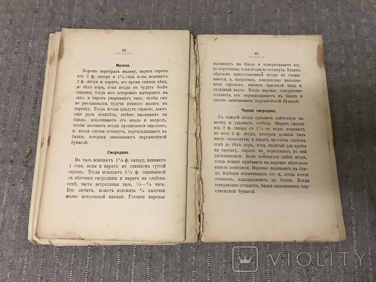 Консервы 1897г Руководство к заготовлению овощей и плодов, фото №8