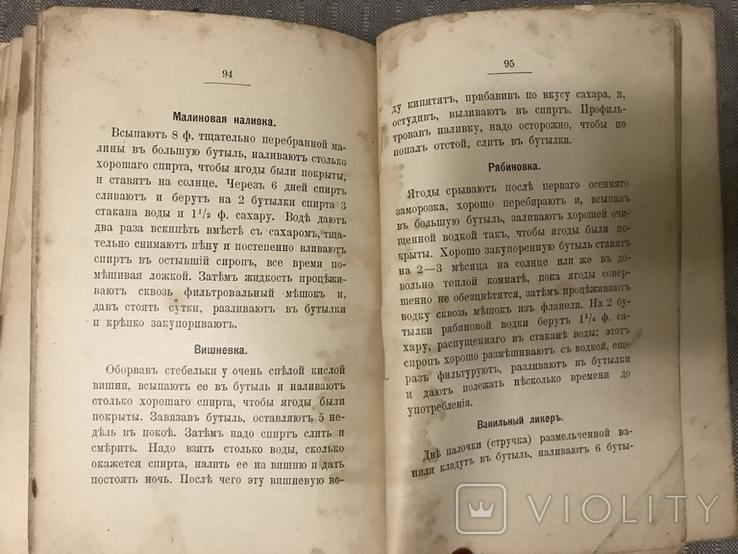 Консервы 1897г Руководство к заготовлению овощей и плодов, фото №9