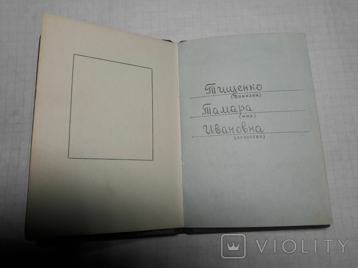 """Орден """"Знак Почета"""" с документом, 673572, фото №7"""