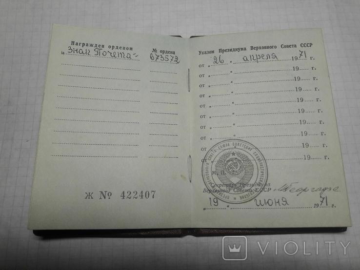 """Орден """"Знак Почета"""" с документом, 673572, фото №8"""