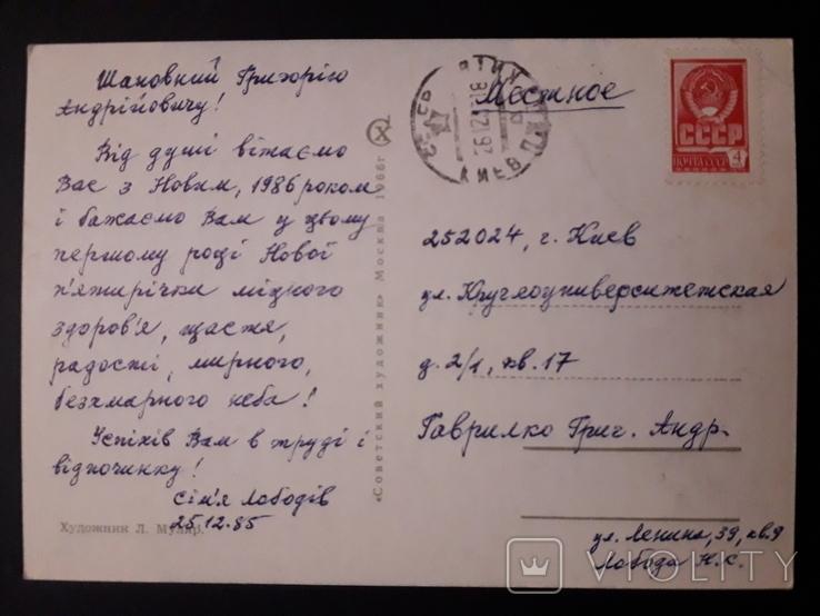 Открытка С новым годом 1966 г., худ. Л.Муляр, фото №3
