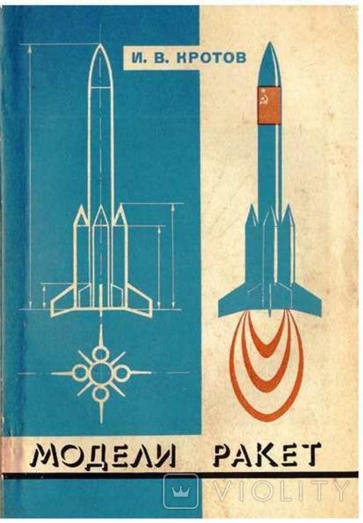 Модели ракет.Проектирование.Авт.И.Кротов.1979 г., фото №2