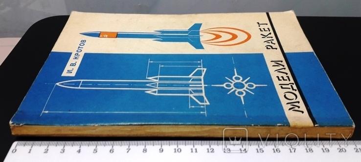 Модели ракет.Проектирование.Авт.И.Кротов.1979 г., фото №3