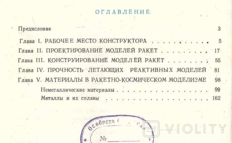 Модели ракет.Проектирование.Авт.И.Кротов.1979 г., фото №5
