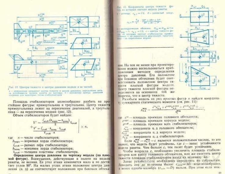 Модели ракет.Проектирование.Авт.И.Кротов.1979 г., фото №8