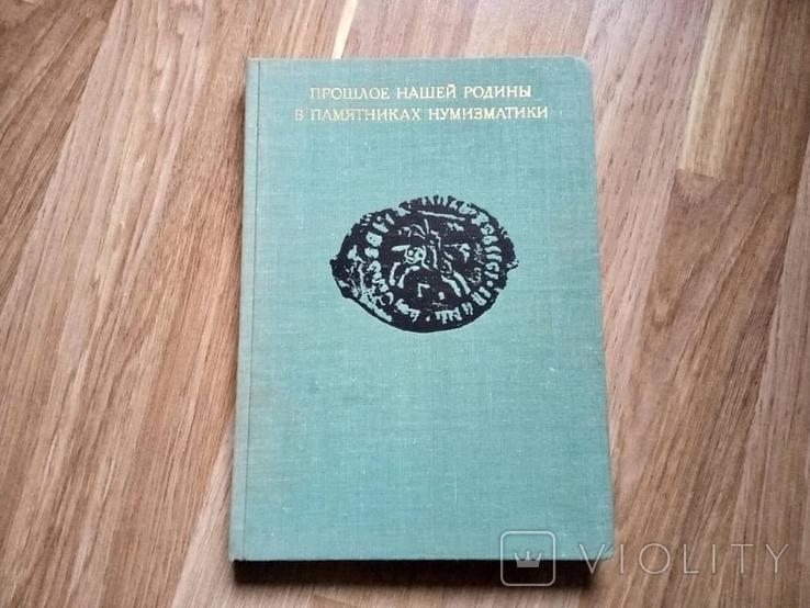 Нумизматика Древней Руси. Польши. Тираж 20 тысяч, фото №3