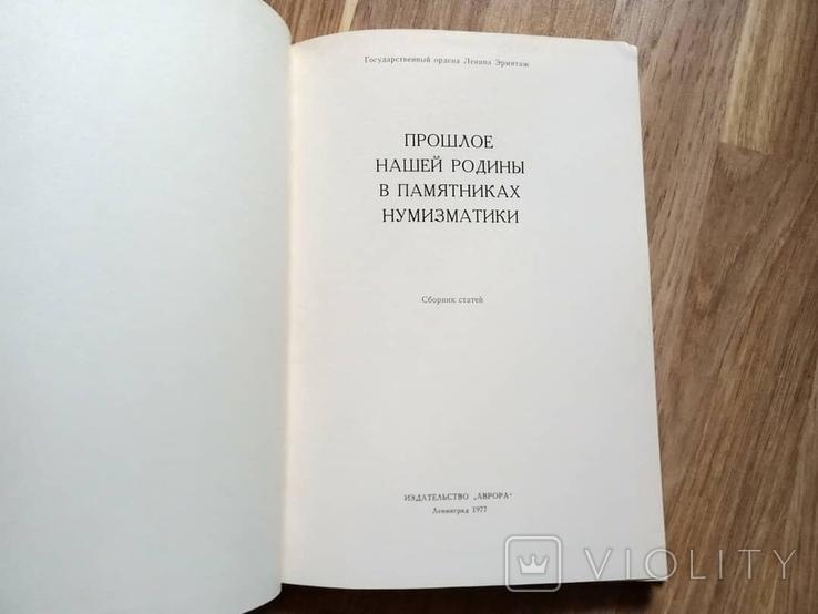 Нумизматика Древней Руси. Польши. Тираж 20 тысяч, фото №9