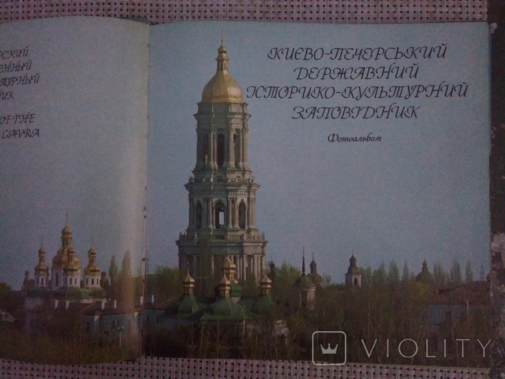 Киево-печерский историко-культурный заповедник, фото №3