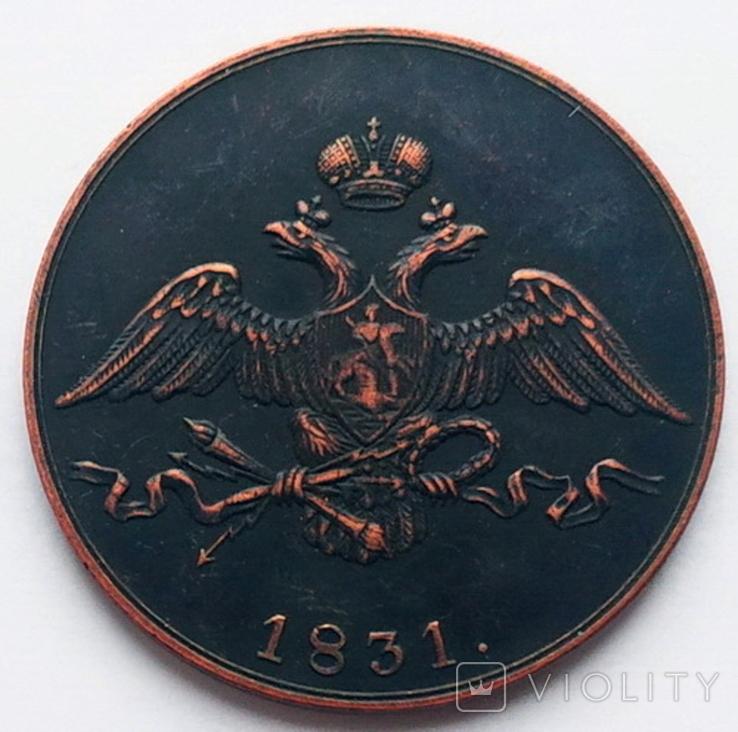 Россия 10 копеек 1831 г. (копия), фото №3