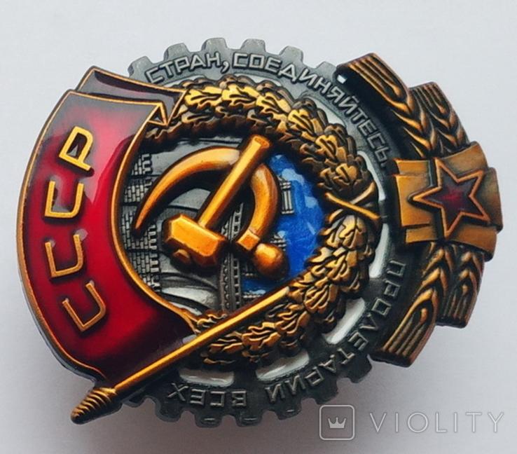 Орден Трудового Красного Знамени (тип 1936-1943 г) Винтовой (копия), фото №3