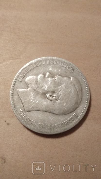 Рубль 1897, фото №5