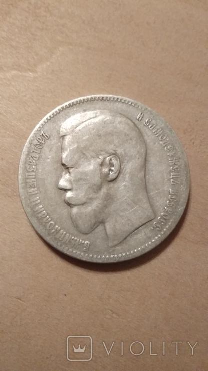 Рубль 1897, фото №6