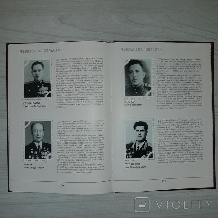 Герої Радянського Союзу України 2002, фото №6