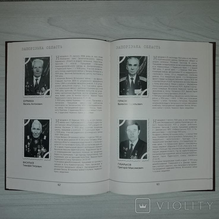 Герої Радянського Союзу України 2002, фото №8