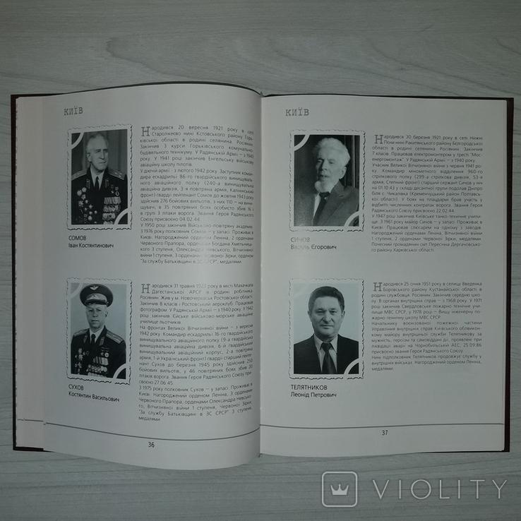 Герої Радянського Союзу України 2002, фото №9