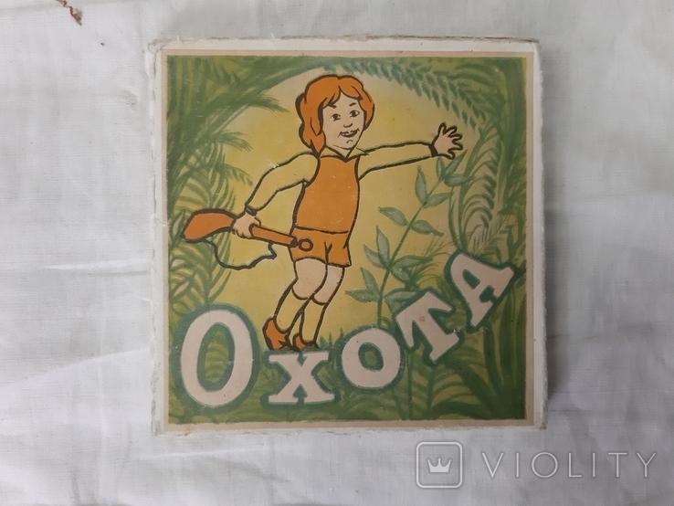 Цветная фильмокопия 8 мм мультфильм Охота, фото №2