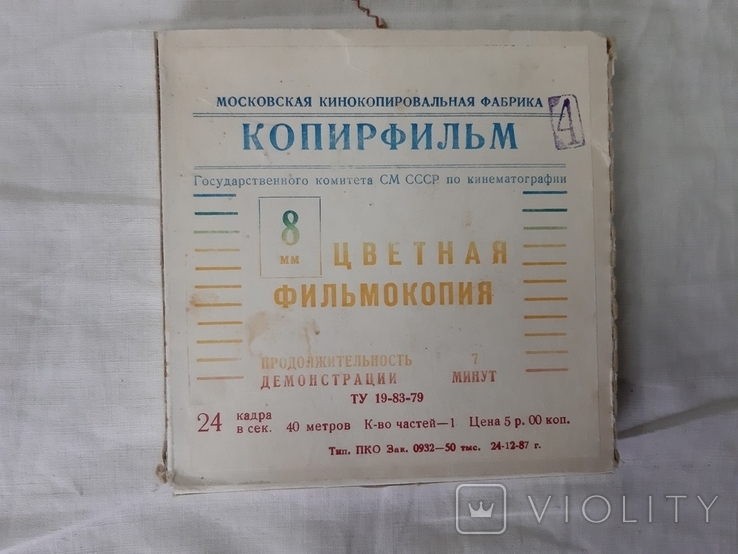 Цветная фильмокопия 8 мм мультфильм Разноцветная история, фото №3