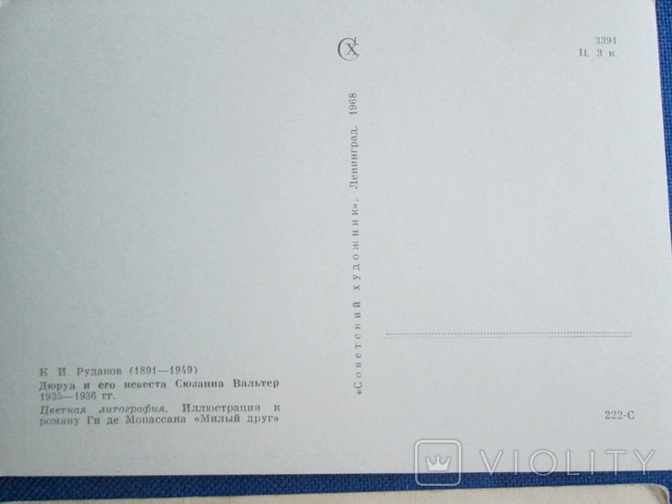 Старые Открытки СХ  Художник Рудаков  1957  1968 г  2 шт, фото №5