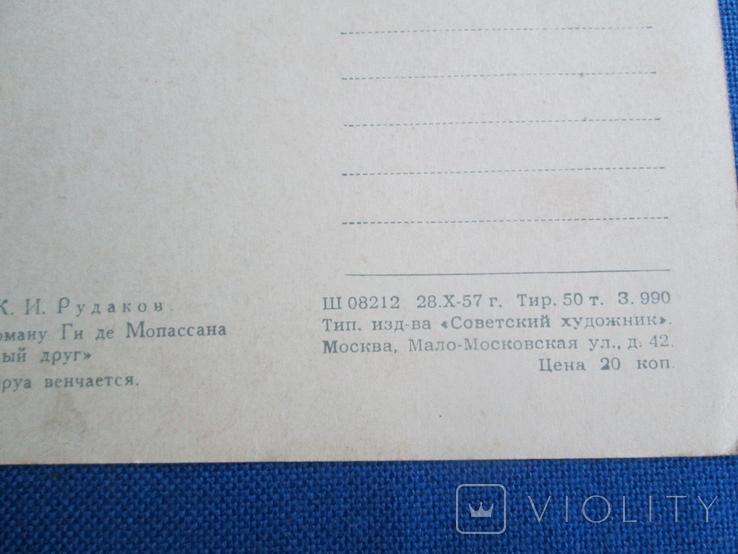 Старые Открытки СХ  Художник Рудаков  1957  1968 г  2 шт, фото №7