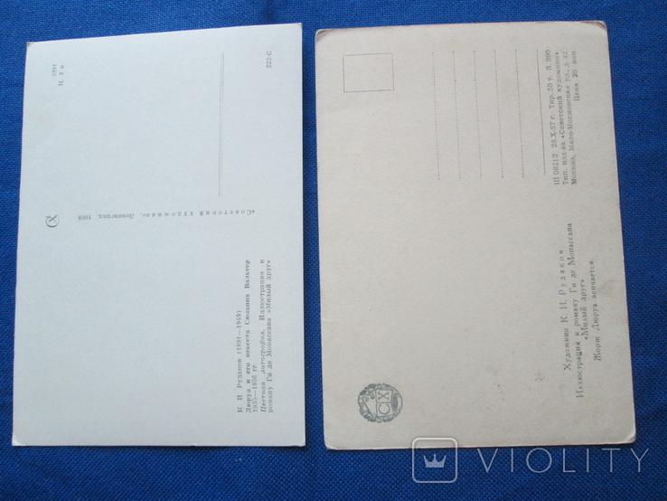 Старые Открытки СХ  Художник Рудаков  1957  1968 г  2 шт, фото №8