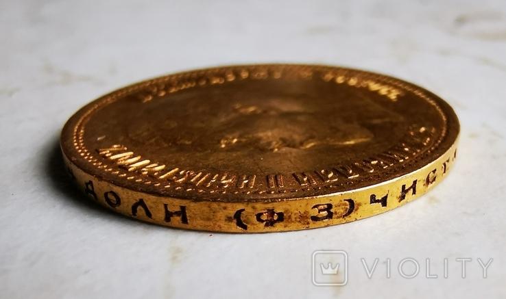 10 рублей 1899 фз, фото №3