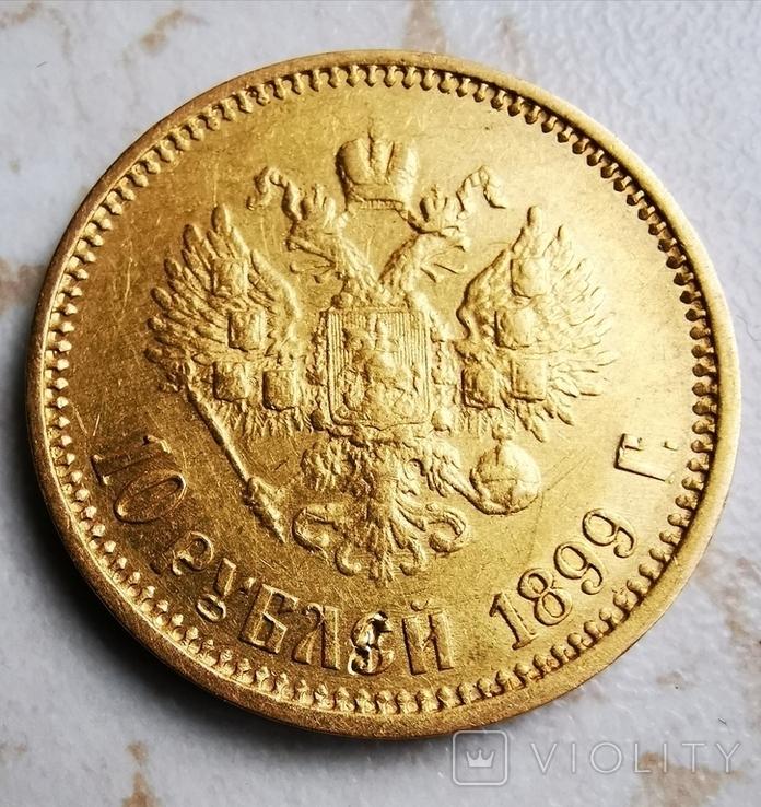 10 рублей 1899 фз, фото №4