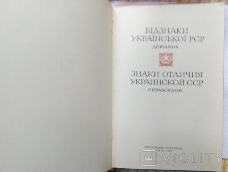 """Справочник """"Знаки отличия Украинской ССР"""" 1971, фото №3"""