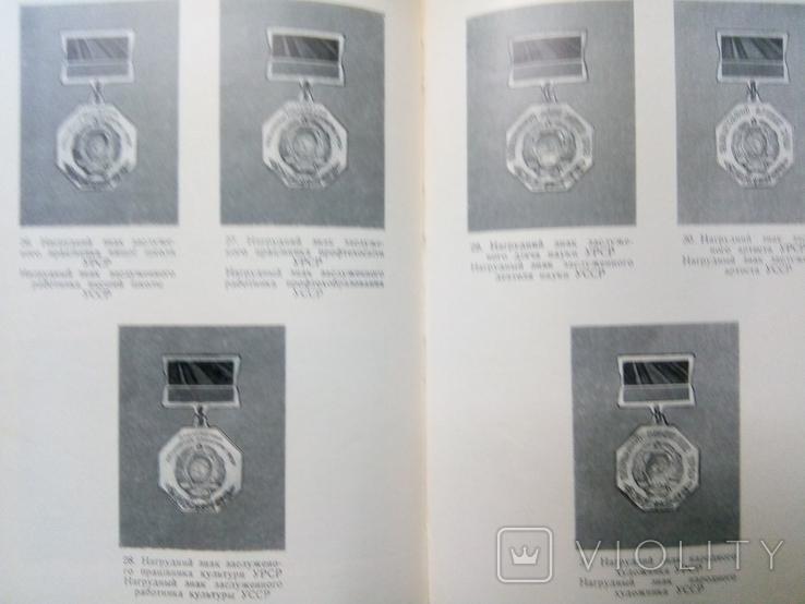 """Справочник """"Знаки отличия Украинской ССР"""" 1971, фото №5"""