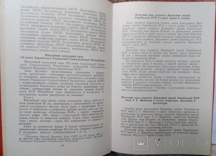 """Справочник """"Знаки отличия Украинской ССР"""" 1971, фото №6"""