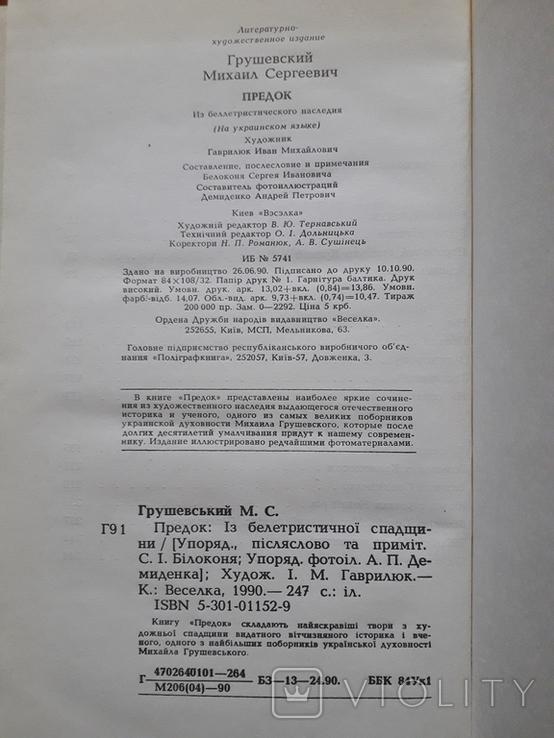 М.Грушевський ПРЕДОК, фото №3