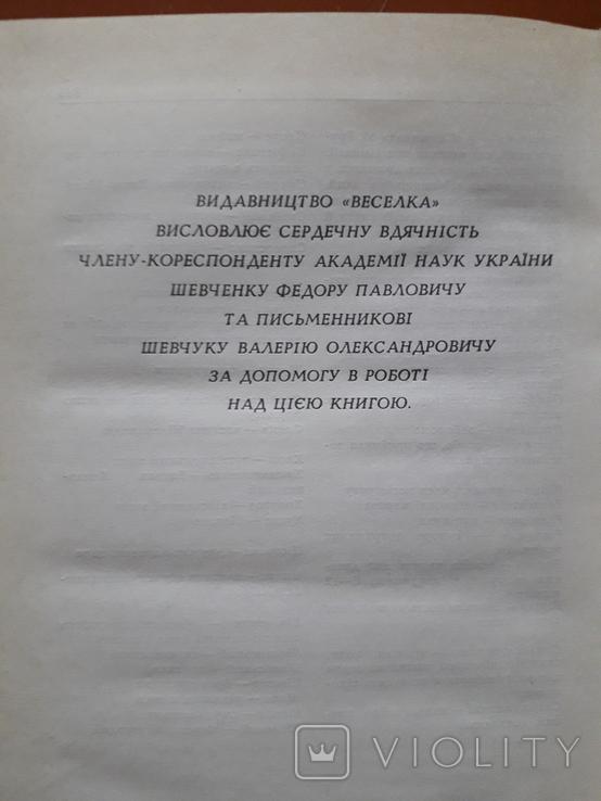 М.Грушевський ПРЕДОК, фото №4