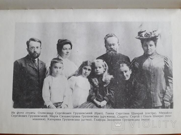 М.Грушевський ПРЕДОК, фото №5