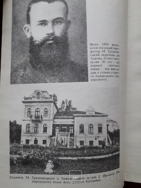 М.Грушевський ПРЕДОК, фото №6