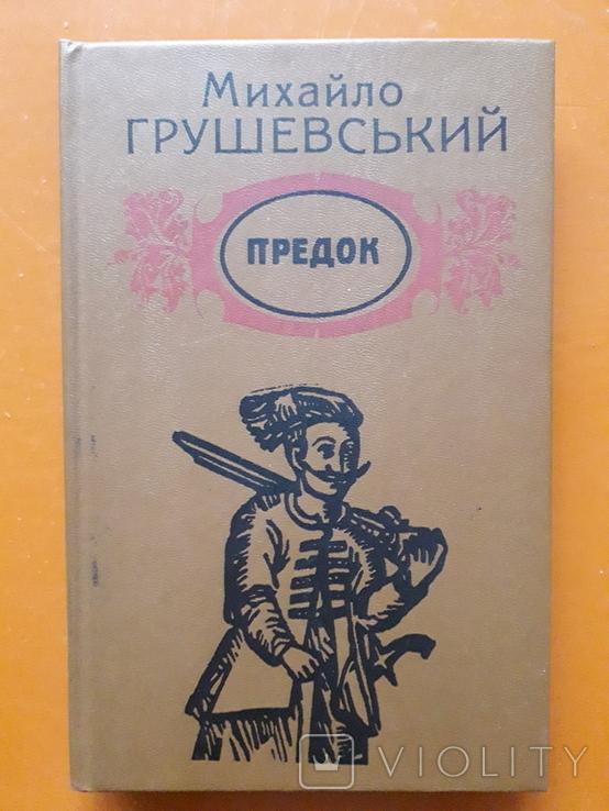 М.Грушевський ПРЕДОК, фото №2