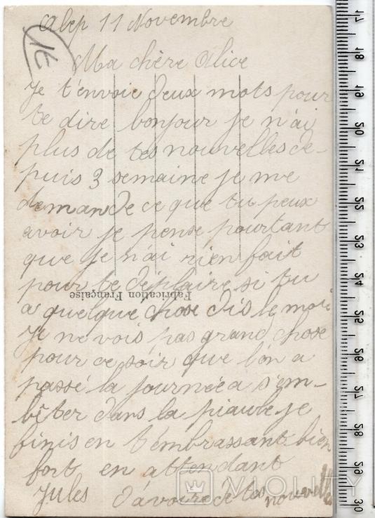 Старинная открытка. До 1945 годa. Романтика., фото №3