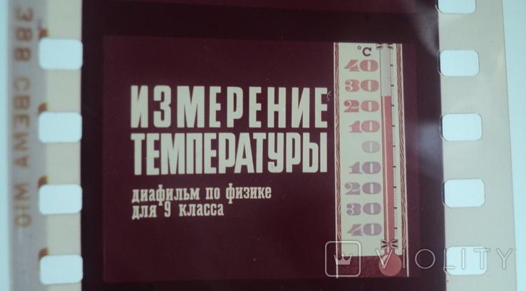 Измерение температуры диафильм(физика 9 класс)1977 год, фото №4