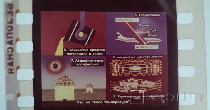 Измерение температуры диафильм(физика 9 класс)1977 год, фото №5