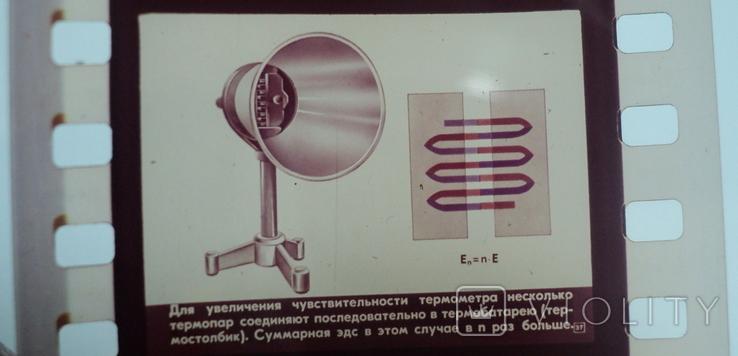 Измерение температуры диафильм(физика 9 класс)1977 год, фото №9