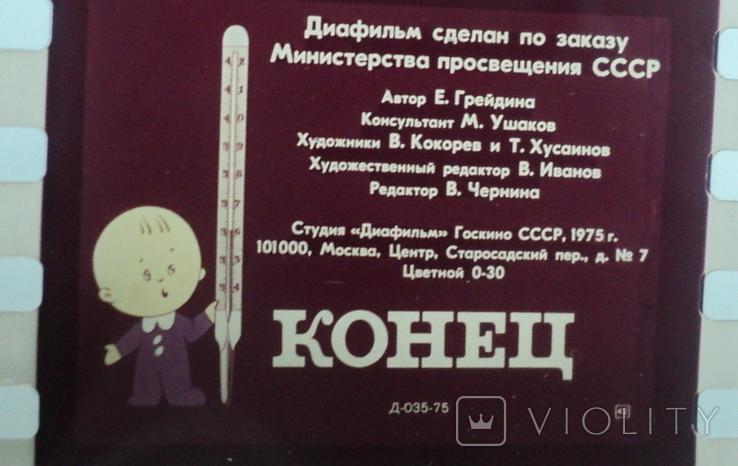 Измерение температуры диафильм(физика 9 класс)1977 год, фото №10