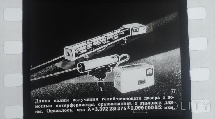 Скорость света диафильм (физика 10 класс), фото №8
