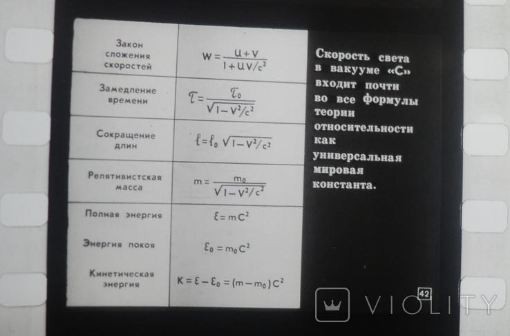 Скорость света диафильм (физика 10 класс), фото №10