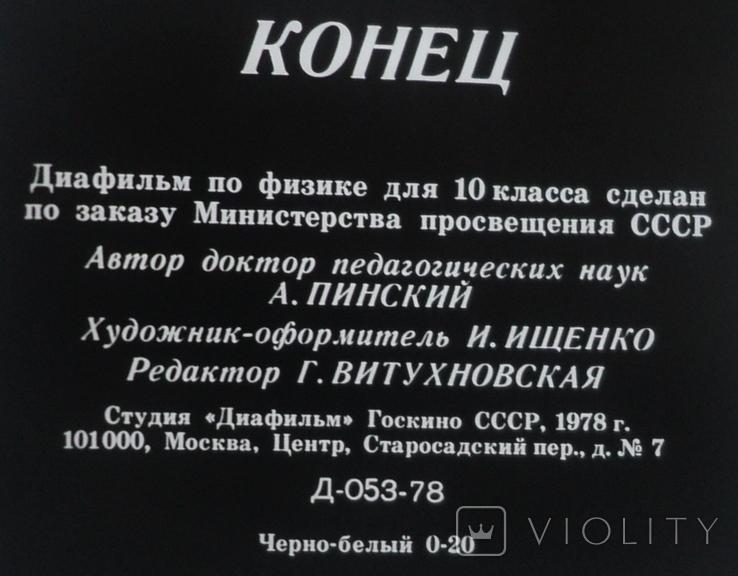 Скорость света диафильм (физика 10 класс), фото №11